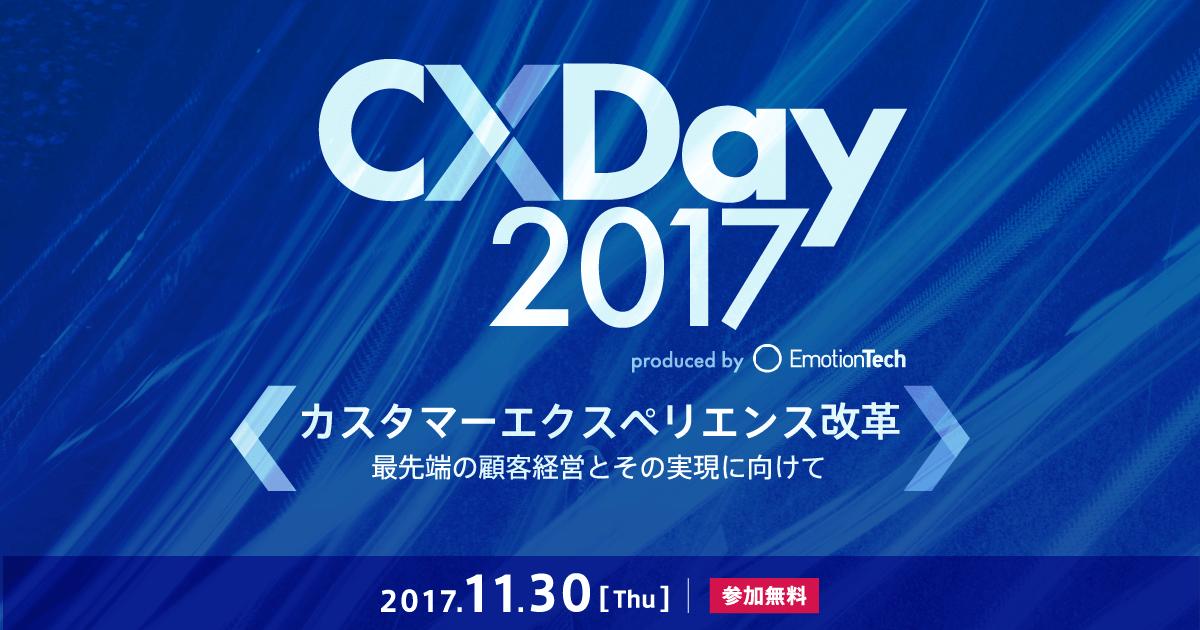 【11月30日/東京開催】CX Day 2017にて「会員データと感情データ(NPS)を組み合わせたパーソナルデータマイニング」セッションに参加