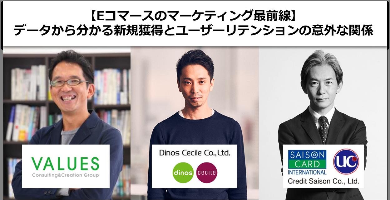 【12/15東京開催】【Eコマースのマーケティング最前線】データから分かる新規獲得とユーザーリテンションの意外な関係